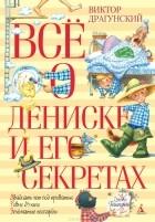 Виктор Драгунский - Всё о Дениске и его секретах (сборник)