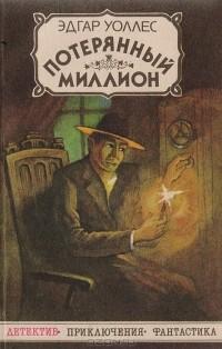 Эдгар Уоллес - Потерянный миллион (сборник)