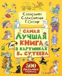- Самая лучшая книга в картинках В. Сутеева (сборник)