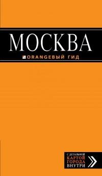 - Москва