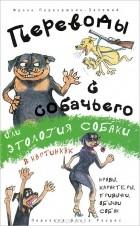 - Переводы с собачьего, или Этология собаки в картинках
