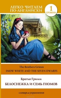 Вильгельм Гримм, Якоб Гримм - Белоснежка и семь гномов / Snow White and the Seven Dwarfs