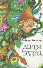 Генри Райдер Хаггард - Дитя бури