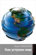 Ноам Хомский — Как устроен мир