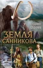 Владимир Обручев - Земля Санникова. Плутония (сборник)