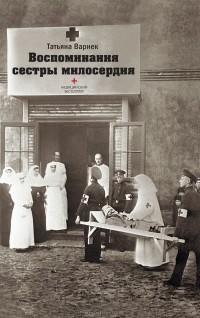 Т. А. Варнек - Воспоминания сестры милосердия