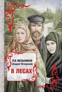 Андрей Печерский - В лесах