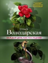 Ольга Володарская - Каждый день как последний