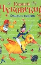 Корней Чуковский - Стихи и сказки