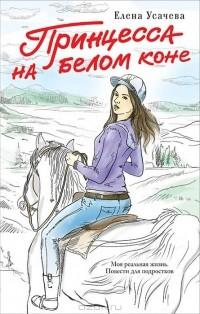 Елена Усачева - Принцесса на белом коне