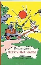 Вениамин Каверин - Песочные часы (сборник)