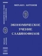 Антонов М. Ф. - Экономическое учение славянофилов