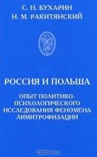- Россия и Польша. Опыт политико-психологического исследования феномена лимитрофизации