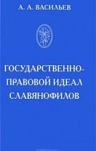 Антон Васильев - Государственно-правовой идеал славянофилов