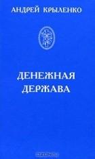 Андрей Крыленко - Денежная держава