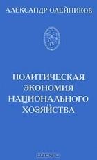 Александр Олейников - Политическая экономия национального хозяйства