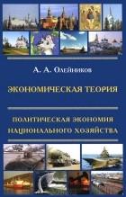 Александр Олейников - Экономическая теория. Политическая экономия национального хозяйства