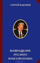 Сергей Бабурин - Возвращение русского консерватизма