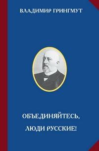Грингмут В. А. - Объединяйтесь, люди русские