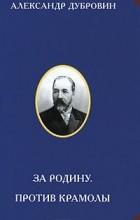 Александр Дубровин - За Родину. Против крамолы
