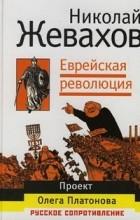 Николай Жевахов - Еврейская революция