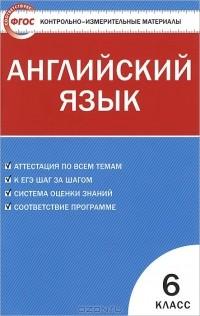 Отзывы о книге Английский язык класс Контрольно измерительные  Поделитесь своим мнением об этой книге напишите рецензию