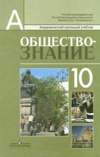 Скачать боголюбов учебник 10 класс