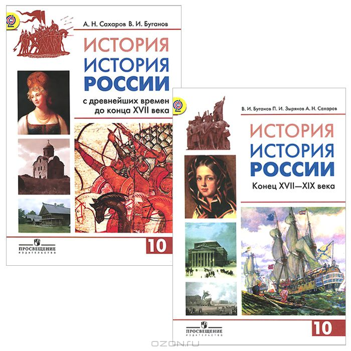 История россии сахаров буганов 10 класс xfcnm