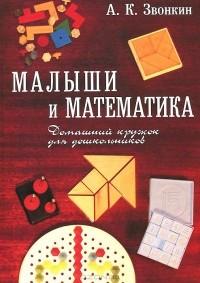 Александр Звонкин - Малыши и математика. Домашний кружок для дошкольников