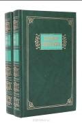 Марина Цветаева - Избранные сочинения в 2 томах (комплект)