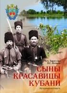- Сыны красавицы Кубани