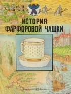 Паола Утевская - История фарфоровой чашки