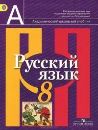 Гдз com по русский 8 класс ладыженская   готовые домашние задания.