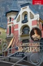 Людмила Соколова - Московский модерн в лицах и судьбах