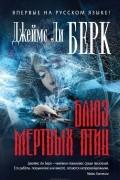 Джеймс Ли Берк - Блюз мертвых птиц