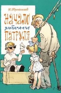 Третьяков Юрий - Начало рыбачьего патруля