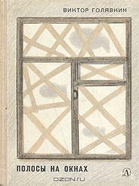 Виктор Голявкин - Полосы на окнах