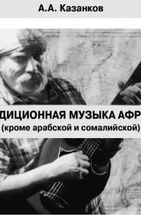 КАЗАНКОВ ПЕСНИ СКАЧАТЬ БЕСПЛАТНО