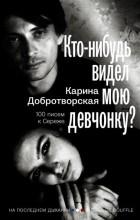 Карина Добротворская — Кто-нибудь видел мою девчонку? 100 писем к Сереже