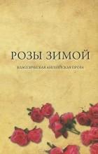 - Розы зимой. Классическая английская проза в переводах Н. Я. Тартаковской (сборник)