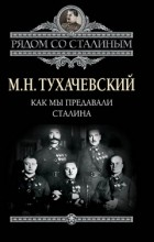 М.Н. Тухачевский - Как мы предавали Сталина