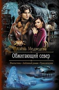 Алена Медведева - Обжигающий север