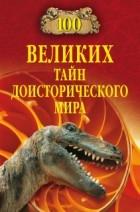 Н.Н. Непомнящий - 100 великих тайн доисторического мира