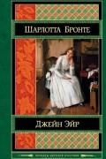 Шарлотта Бронте - Джейн Эйр. Учитель
