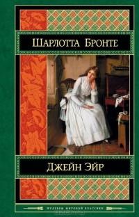 Шарлотта Бронте - Джейн Эйр. Учитель (сборник)
