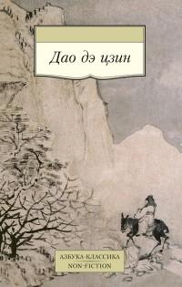 Лао-цзы  - Дао дэ цзин (сборник)