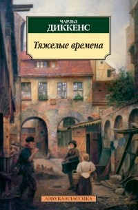 Чарльз Диккенс - Тяжёлые времена