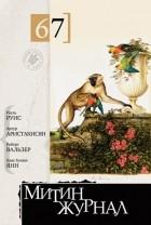 без автора - Митин журнал, №67, 2014