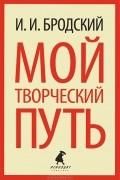 Исаак Бродский - Мой творческий путь