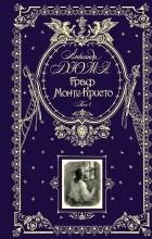 Александр Дюма - Граф Монте-Кристо. В 2 томах. Том 1 (подарочное издание)